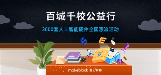 童心制物(Makeblock)发起百城千校公益行,着力培育STEAM教育优秀教师