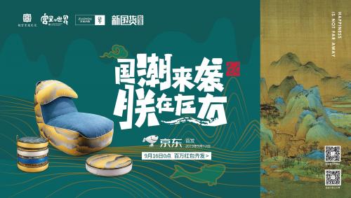 京东全网首发故宫宫廷文化×左右沙发千里江山系列家居生活产品