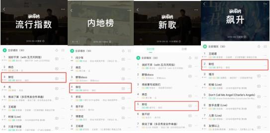 """登QQ音乐四大榜单,谢宇伦新歌引发""""卸任""""回忆刷屏效应"""