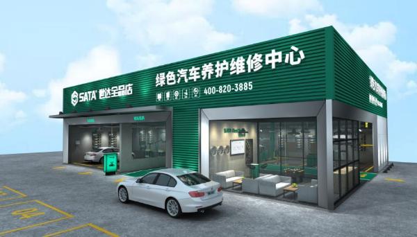 世达与重庆山前养车达成世达全品店战略合作