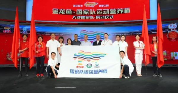金龙鱼国家队运动营养师入驻55支奥运中国国家队,备战东京奥运