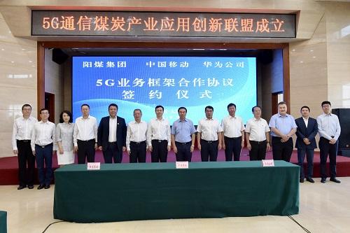 中国移动与阳煤集团、华为公司签署5G业务框架合作协议