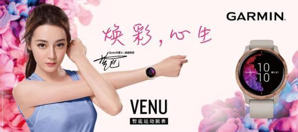 """科学运动造就健康生活 Garmin Venu给你""""7X24h""""用心陪伴"""