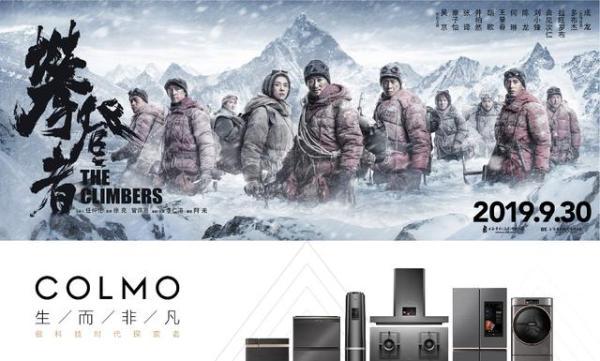 今日热映AI科技家电高端品牌COLMO携手《攀登者》,共庆祖国70华诞