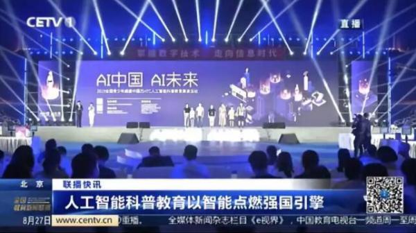 深耕AI科普教育,威盛获中国教育电视台等权威媒体报道