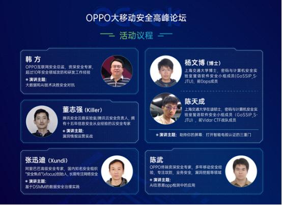 决赛倒计时!OPPO OGeek网络安全挑战赛线下决赛即将开启