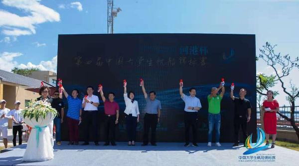 """""""河港杯""""第四届中国大学生帆船锦标赛助力中国帆船事业远航"""