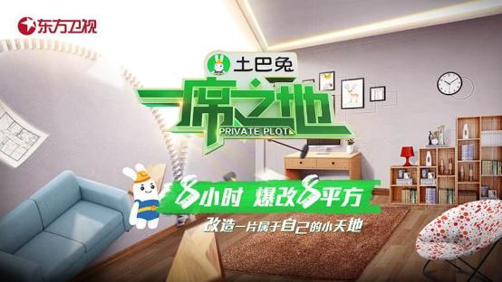 土巴兔携手东方卫视《一席之地》,免费帮素人改造梦想空间