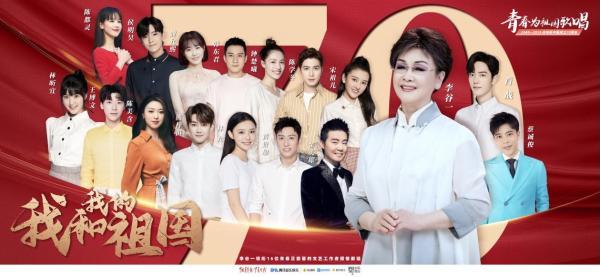 李谷一领衔演唱《我和我的祖国》 共青团中央首发礼赞祖国70华诞