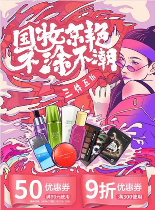 京东助推美妆国潮进入第二阶段:国货创造潮流