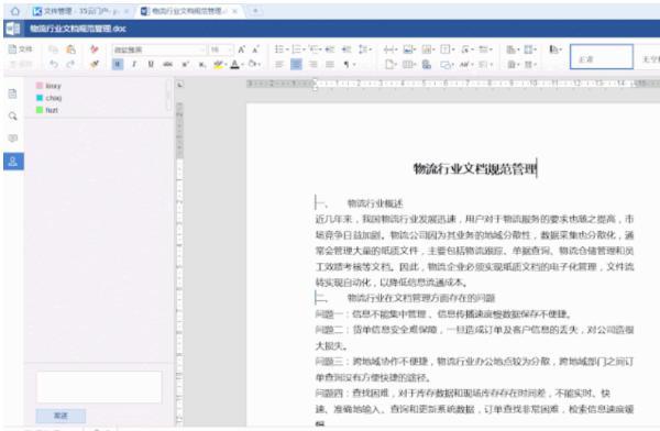 ABC时代,企业文档存储方式亟需变革
