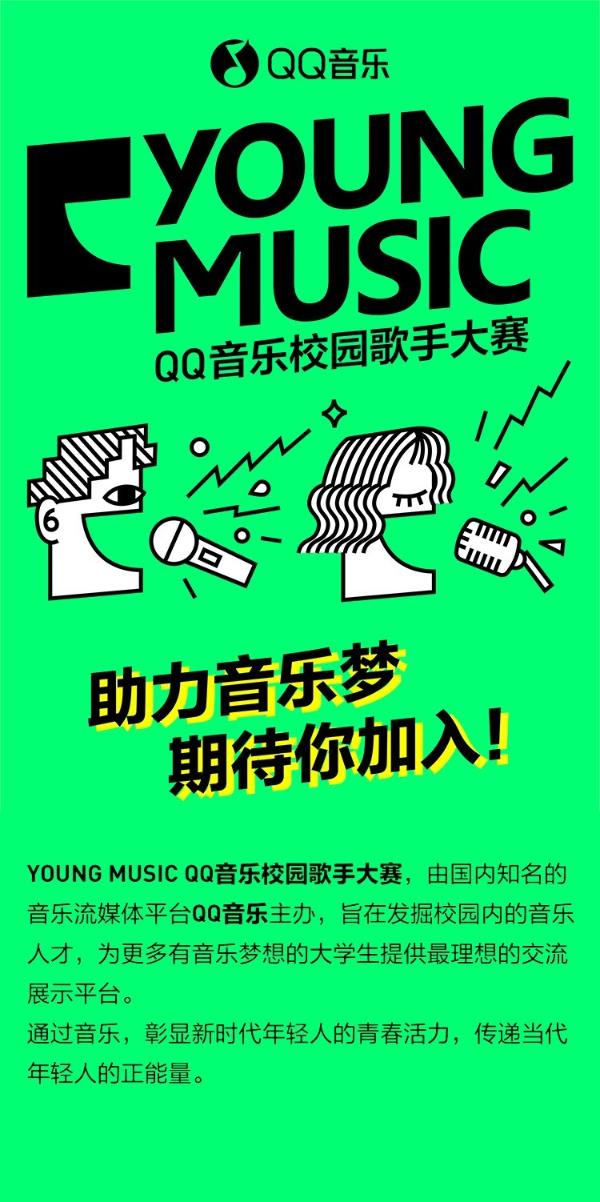 青春自己主宰,QQ音乐校园歌手大赛报名开启