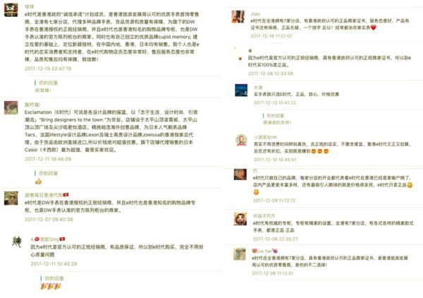 """寻找直播带货达人!香港E时代""""网红直播间""""招募网红合伙人!名表自由so easy!"""