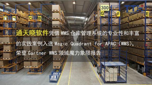 通天晓软件荣登亚太区Gartner WMS领域魔力象限报告