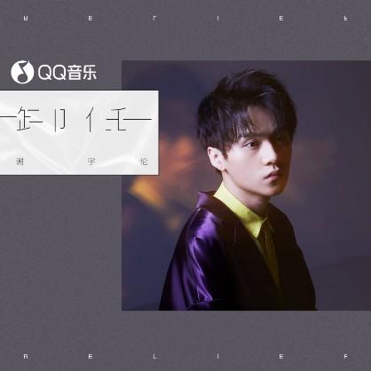 "QQ音乐首发谢宇伦新歌《卸任》,""夜光新声""带来新鲜听感"