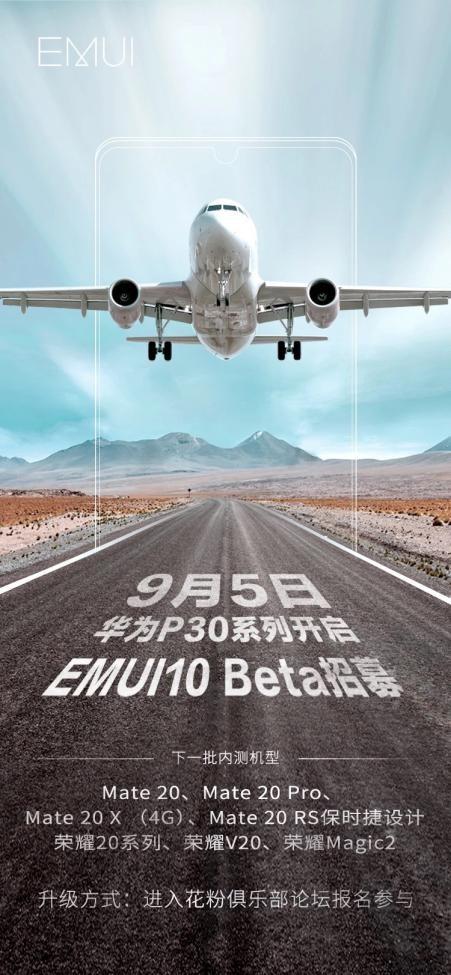 《加拿大时时彩娱乐》_首尝EMUI10就现在,P30系列率先启动升级招募