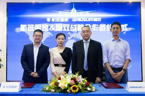 航班管家与国双达成战略合作,共同打造智慧航旅解决方案