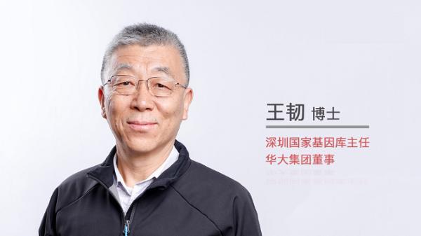 """对话深圳国家基因库主任王韧:基因""""存读写"""",铸造中国生命科技战略新高地!"""