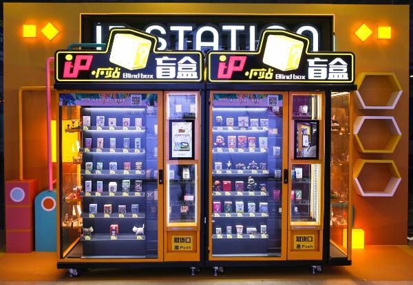 掘金玩具领域, IP小站(IP Station)怎样把无人盲盒售卖机做成潮流