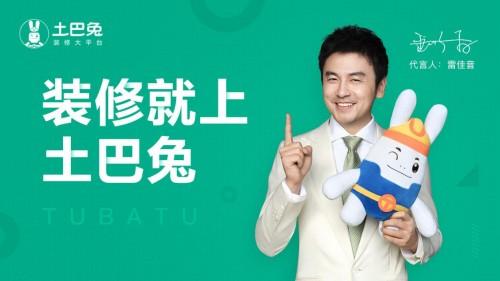 土巴兔升级品牌战略瞄准年轻消费者 巩固行业领导者地位