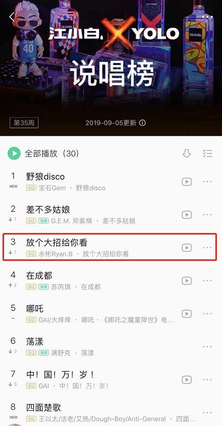"""""""为Z世代音乐发声,QQ音乐「S制造」学员永彬做客腾讯青年行 """""""