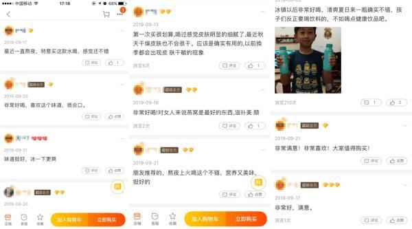 中秋大数据:俞文清燕窝水直冲热销榜
