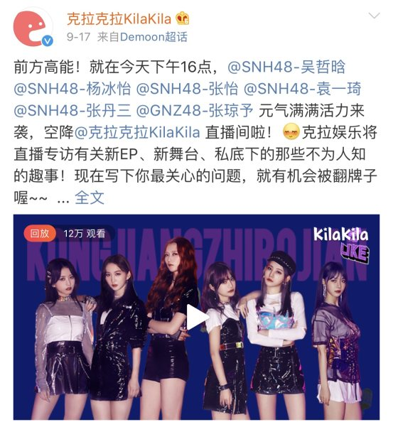 SNH48全新小分队DEMOON做客克拉克拉直播间,分享专辑趣事爆笑不断