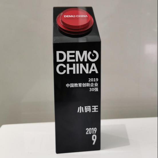 """小码王荣登""""2019中国教育创新企业30强"""",多维赋能少儿编程行业发展"""