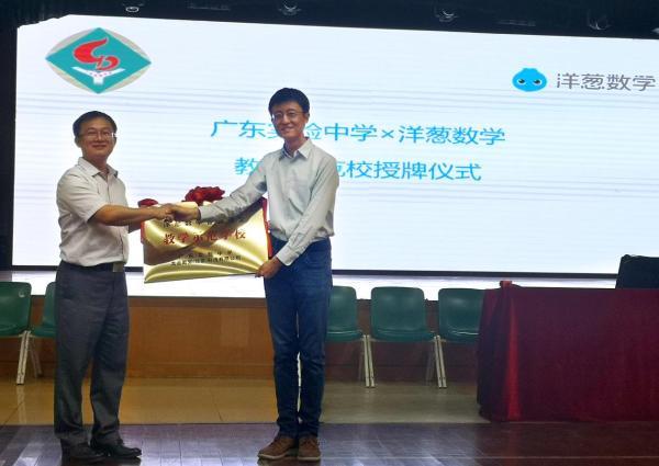 百年名校发力教育现代化,广东实验中学与洋葱数学签署战略合作