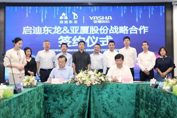 亚厦签署启迪科技城装配式合作协议 签约金额达18亿