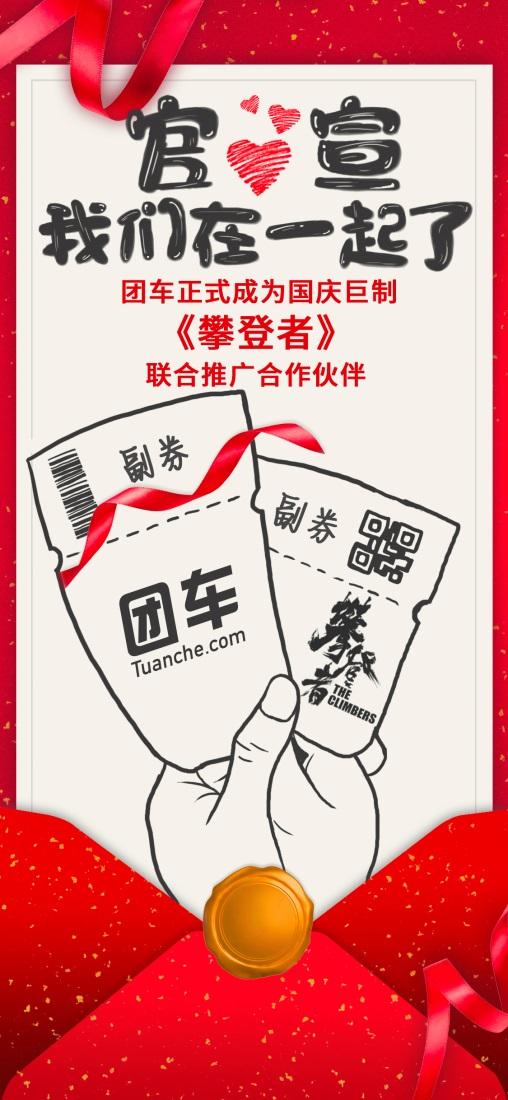 携手前行,坚守承诺 团车网联袂《攀登者》 致敬中国精神