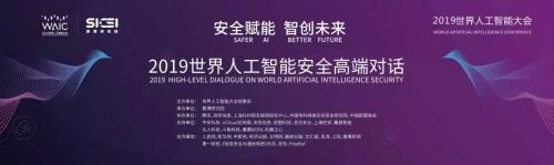 聚焦世界人工智能安全高端对话:观安信息让大数据更AI更安全