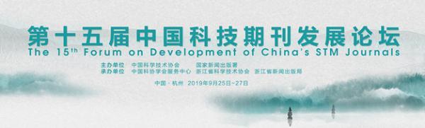 第十五届中国科技期刊发展论坛即将召开