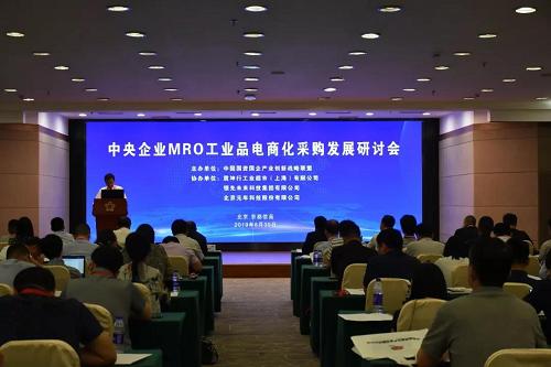 震坤行:数字化供应链驱动央企电商化采购转型