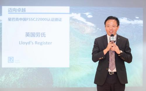 英国劳氏助星巴克成为国内首家获FSSC 22000认证餐饮连锁品牌