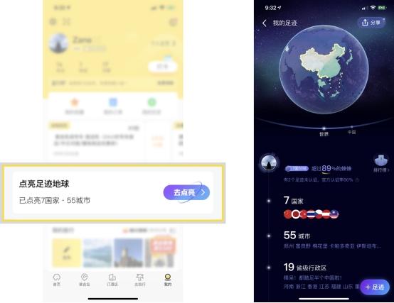 马蜂窝新版足迹功能上线,大数据展现中国游客点亮地球全程
