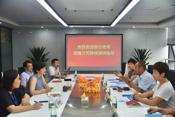 江苏跨境与阳煤集团达成战略合作