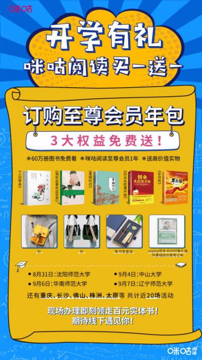 中国移动咪咕拓展5G数字阅读新场景,10元助力开学季