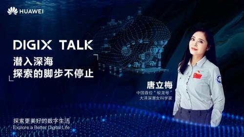 DIGIX TALK 一个拥抱新知和多元观点的分享平台上线