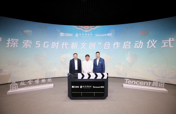 """腾讯与故宫博物院达成新战略合作 深入助力""""数字故宫""""建设"""
