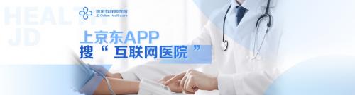 完善家庭健康服务布局 京东健康推出全科家庭健康服务包