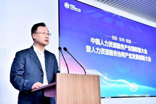 2019年中国人力资源服务产业园联盟大会在蓉成功举办