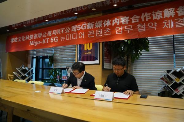 中国移动咪咕与韩国KT公司签署5G新媒体内容合作谅解备忘录