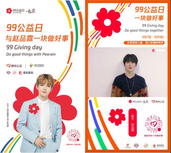 助力99公益日,赵品霖做客克拉克拉直播间呼吁关爱弱视儿童