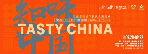 第二十届中国(杭州)美食节,首届中国(杭州)国际美食博览会今天开幕