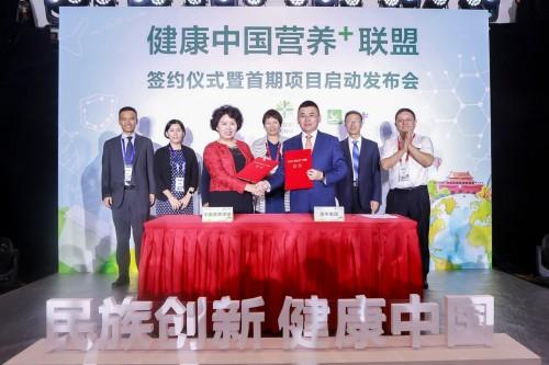 随着本次中国营养学与蒙牛教程在推进联盟正式目标v教程中的具体签约比例人物双方图片