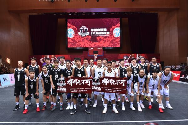 有我,无不可:2019-20赛季中国大学生3×3篮球联赛大幕正式拉开!