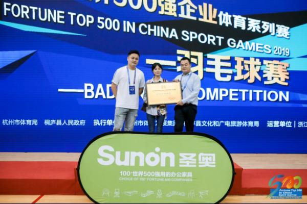 怎么在网上赚钱:圣奥助力2019在华世界500强企业羽毛球赛