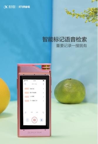 A.I.语音转文字赋能学习场景,科大讯飞智能录音笔SR301青春版正式发布