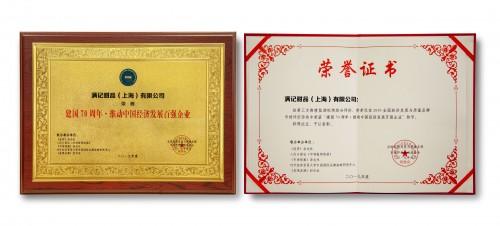 """满记甜品荣获""""建国70周年·推动中国经济发展百强企业""""荣誉称号"""